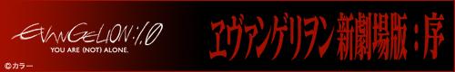 ヱヴァンゲリヲン新劇場版オフィシャルバナー 500×80 pixels