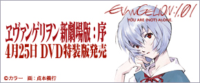 ヱヴァンゲリヲン新劇場版オフィシャルバナー 290×120 pixels