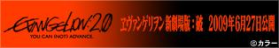 http://www.evangelion.co.jp/img/banner/bnr_eva_a02_01.jpg