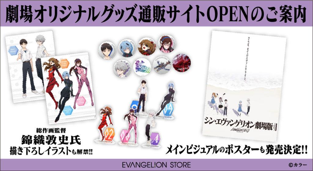 https://www.evangelion.co.jp/news/shineva_goods/より